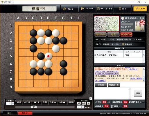 囲碁入門~二桁級 無料でマンツーマン指導(9路の置碁ネット対局と手直し)しています
