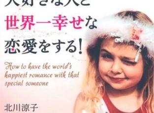 北川涼子「囲碁と恋愛」
