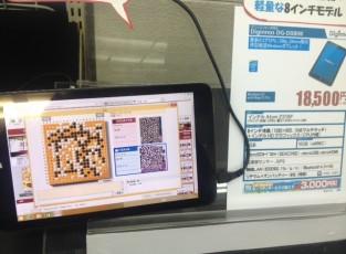 Java の囲碁サイトを楽しめるタブレット