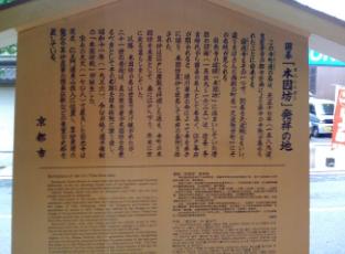 京都の囲碁スポット